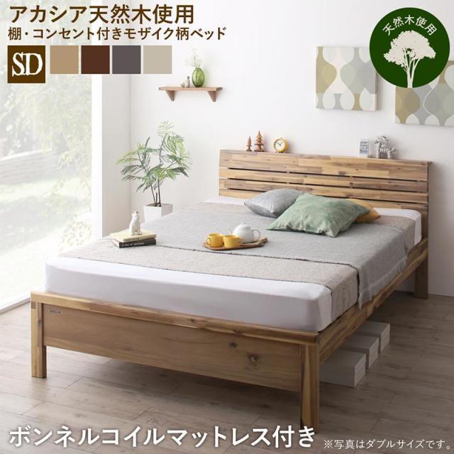 デザインベッド【Cimos】シーモス ボンネルマットレス付 セミダブル