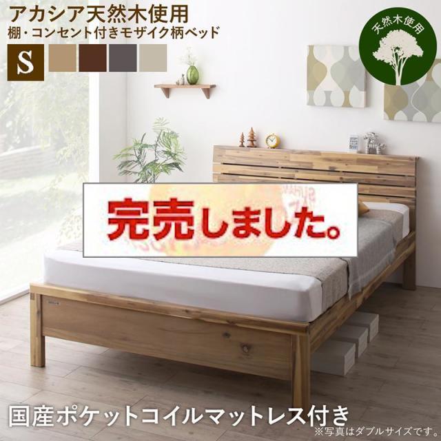 デザインベッド【Cimos】シーモス 国産ポケットマットレス付 シングル