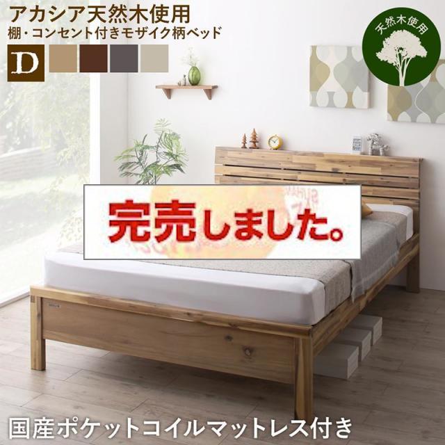 デザインベッド【Cimos】シーモス 国産ポケットマットレス付 ダブル