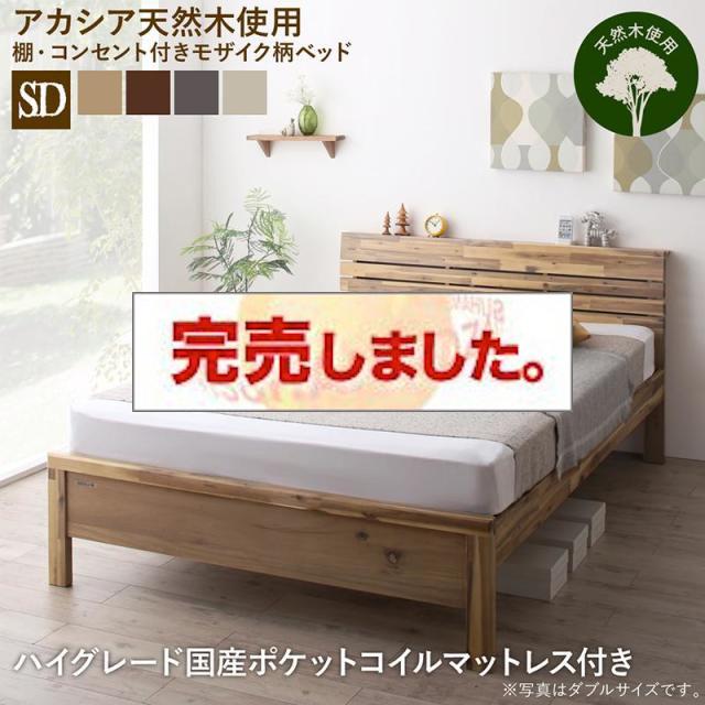 デザインベッド【Cimos】シーモス ハイグレード国産ポケットマットレス付 セミダブル