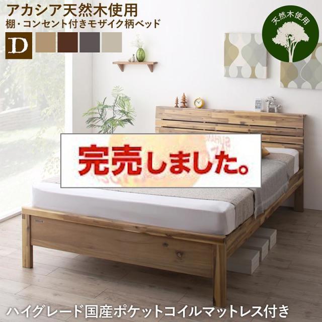 デザインベッド【Cimos】シーモス ハイグレード国産ポケットマットレス付 ダブル