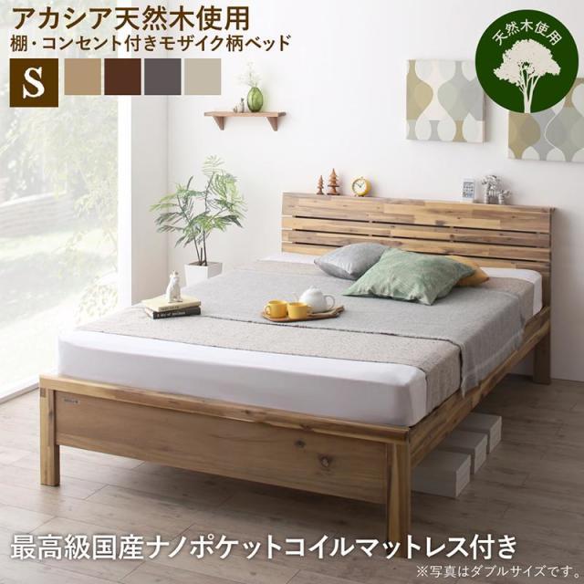 デザインベッド【Cimos】シーモス 最高級国産ナノポケットマットレス付 シングル
