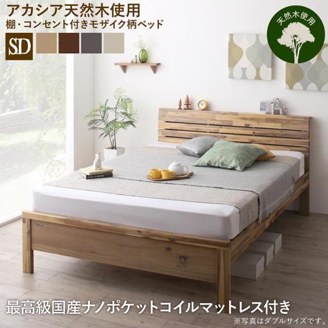 デザインベッド【Cimos】シーモス 最高級国産ナノポケットマットレス付 セミダブル