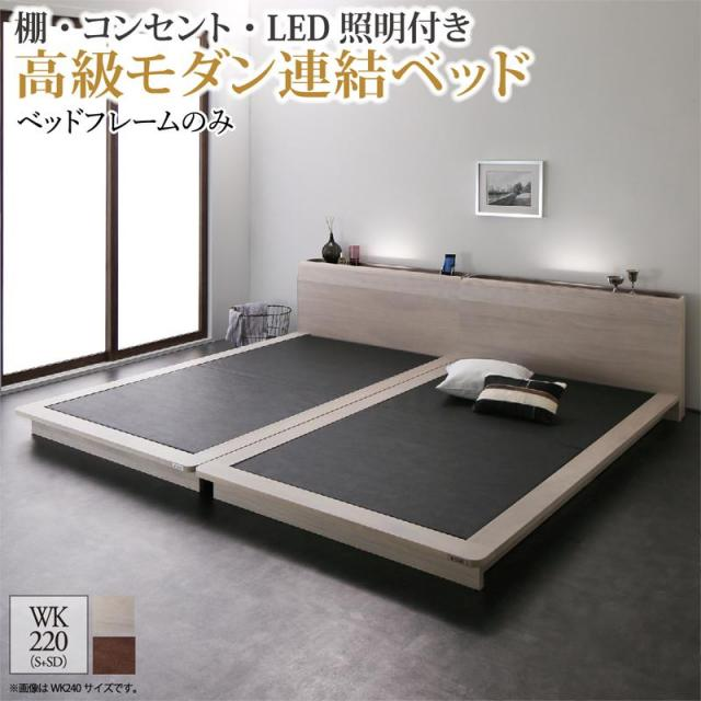 LED照明付 ファミリーベッド【REGALO】リガーロ ベッドフレームのみ ワイドK220
