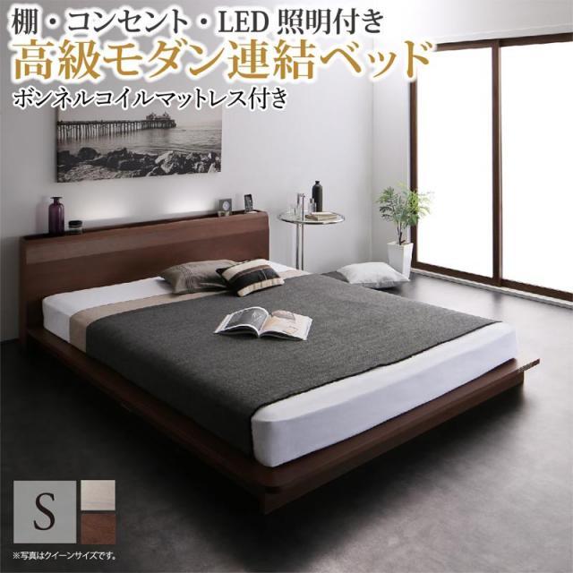 LED照明付 ファミリーベッド【REGALO】リガーロ ボンネルマットレス付 シングル
