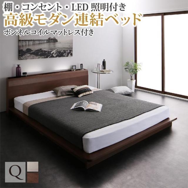 LED照明付 ファミリーベッド【REGALO】リガーロ ボンネルマットレス付 クイーン