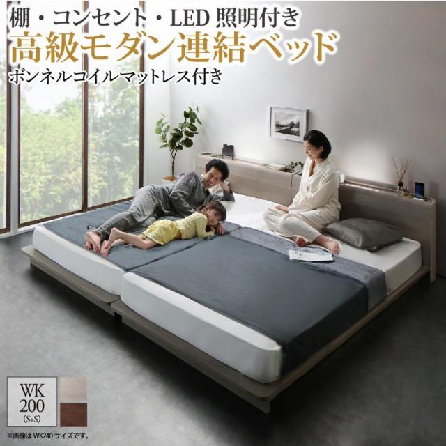 LED照明付 ファミリーベッド【REGALO】リガーロ ボンネルマットレス付 ワイドK200
