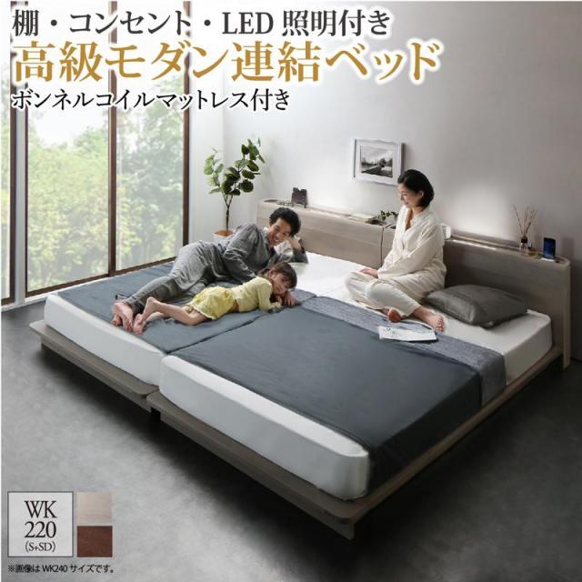 LED照明付 ファミリーベッド【REGALO】リガーロ ボンネルマットレス付 ワイドK220