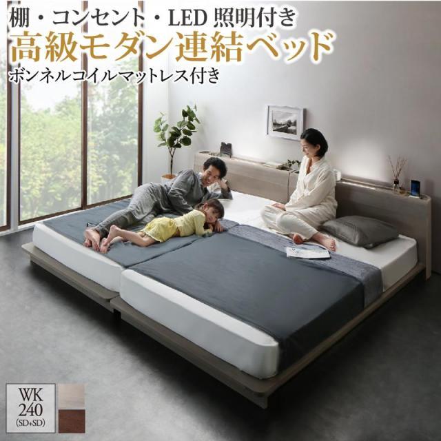 LED照明付 ファミリーベッド【REGALO】リガーロ ボンネルマットレス付 ワイドK240(SD×2)