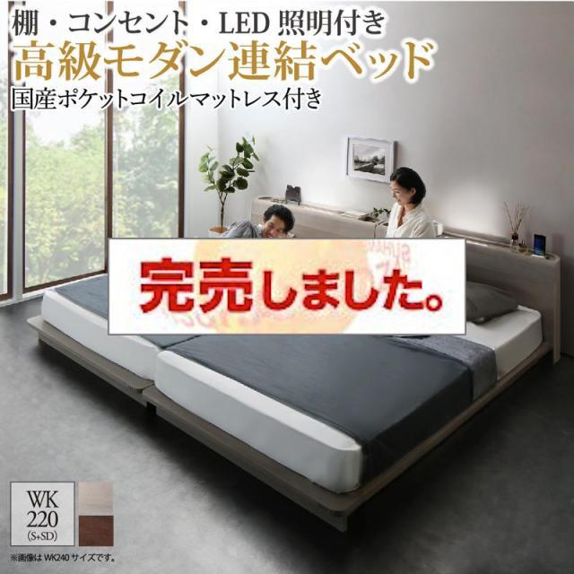 LED照明付 ファミリーベッド【REGALO】リガーロ 国産ポケットマットレス付 ワイドK220