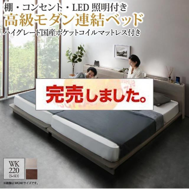 LED照明付 ファミリーベッド【REGALO】リガーロ ハイグレード国産ポケットマットレス付 ワイドK220