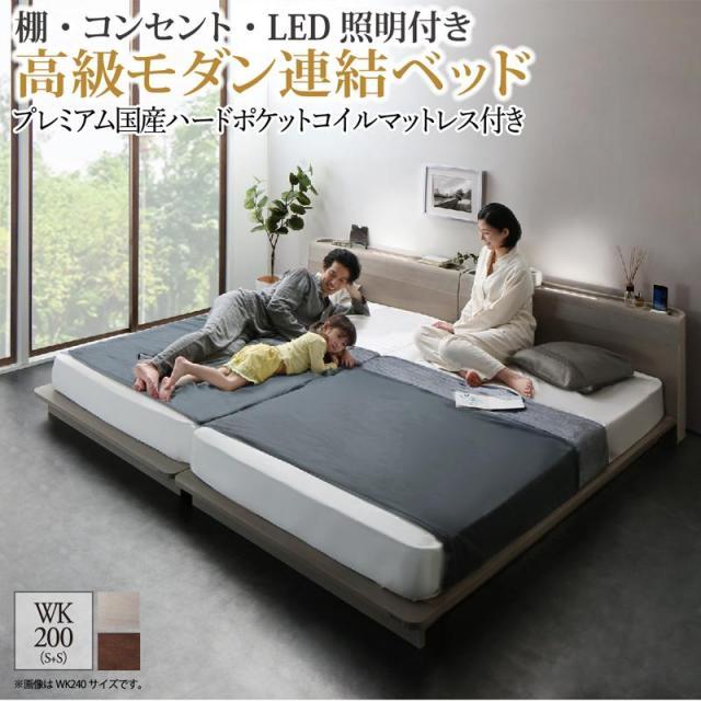 LED照明付 ファミリーベッド【REGALO】リガーロ プレミアム国産ハードポケットマットレス付 ワイドK200