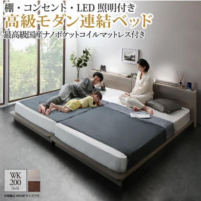 LED照明付 ファミリーベッド【REGALO】リガーロ 最高級国産ナノポケットマットレス付 ワイドK200