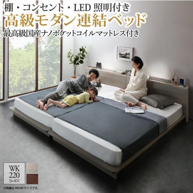 LED照明付 ファミリーベッド【REGALO】リガーロ 最高級国産ナノポケットマットレス付 ワイドK220