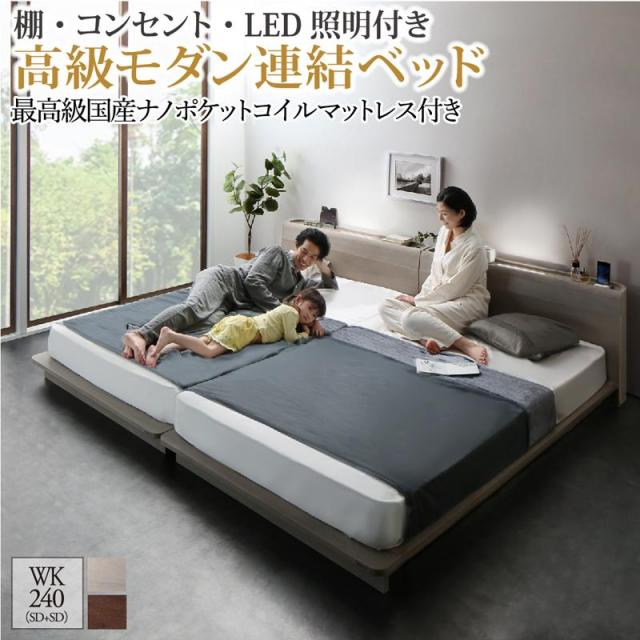 LED照明付 ファミリーベッド【REGALO】リガーロ 最高級国産ナノポケットマットレス付 ワイドK240(SD×2)