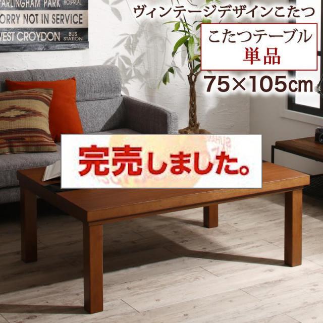 ヴィンテージデザインこたつ【Brent Wood FK】ブレントウッド エフケー こたつテーブル 長方形(75×105cm)