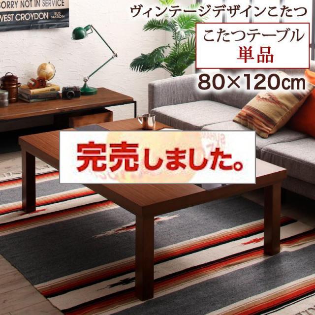 ヴィンテージデザインこたつ【Brent Wood FK】ブレントウッド エフケー こたつテーブル 4尺長方形(80×120cm)