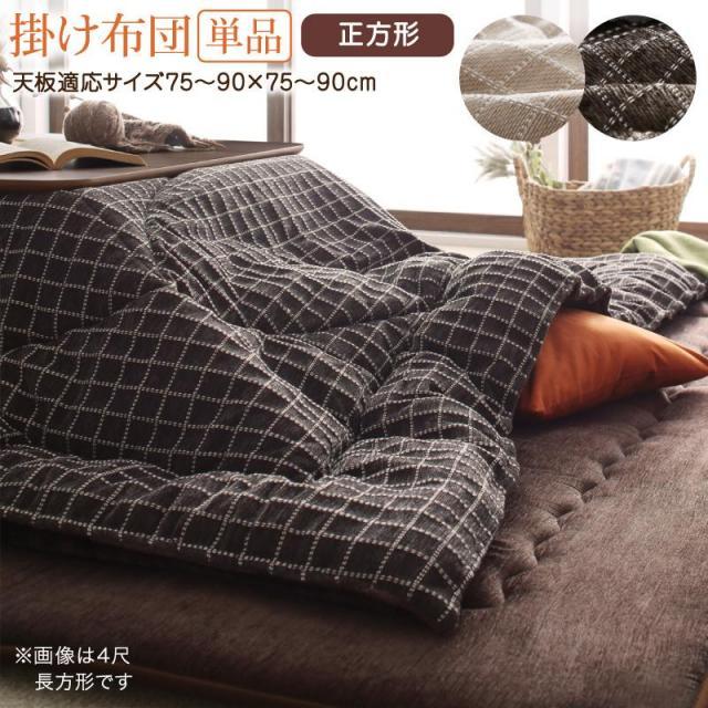 洗えるデザインこたつ布団【Cojia】コジア 掛け布団単品 正方形(80×80cm)天板対応