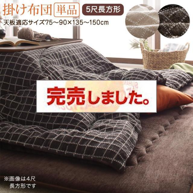 洗えるデザインこたつ布団【Cojia】コジア 掛け布団単品 5尺長方形(90×150cm)天板対応