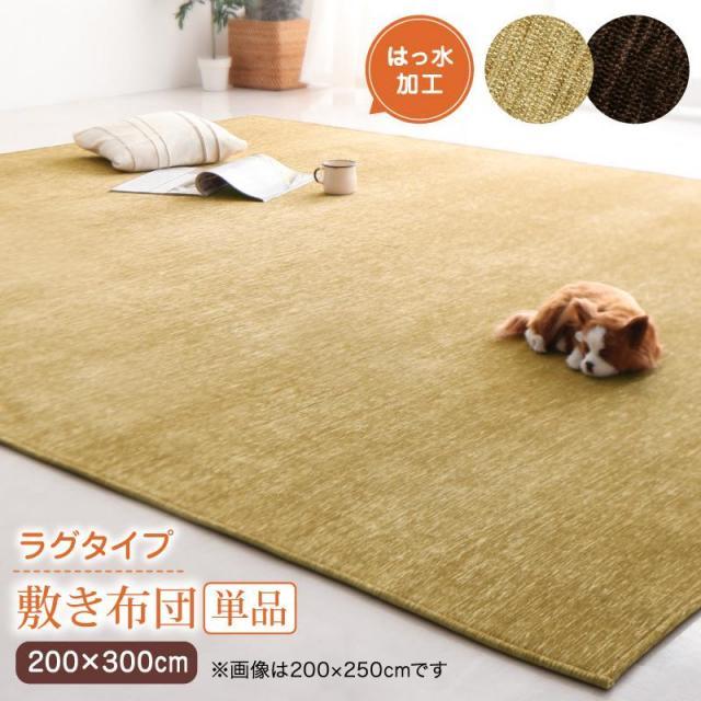 洗えるデザインこたつ布団【Cojia】コジア 敷き布団単品 ラグタイプ 200×300cm