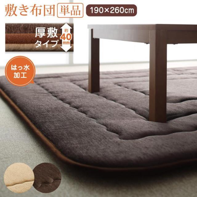 洗えるデザインこたつ布団【Cojia】コジア 敷き布団単品 厚敷きタイプ 190×260cm
