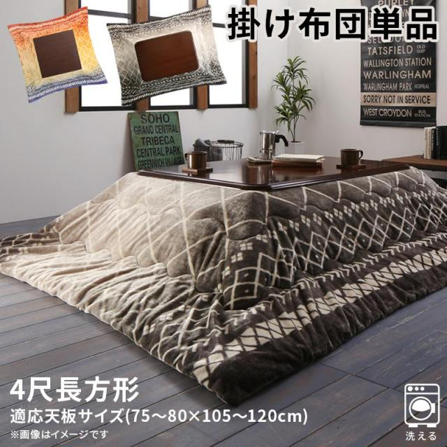 こたつ布団【Hardeagher】ハルディアーガ こたつ用掛け布団単品 4尺長方形(80×120cm)天板対応