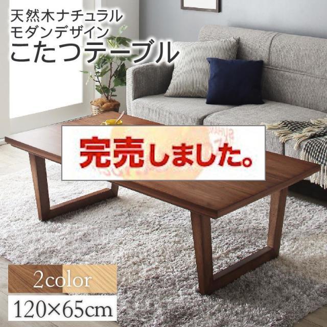 天然木 こたつテーブル【Hellm】ヘルム 長方形(65×120cm)