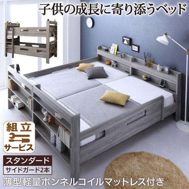 ファミリーベッド 2段ベッドにもなる【Greytoss】グレイトス 薄型軽量ボンネルマットレス付 スタンダード ワイドK200