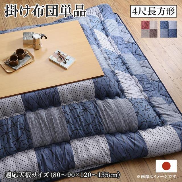 市松模様こたつ布団 あかね こたつ用掛け布団単品 4尺長方形(80×120cm)天板対応