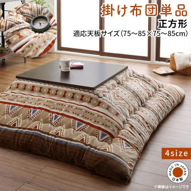 あったか素材のこたつ布団【Kalmai】カルマイ こたつ用掛け布団単品 正方形(75×75cm)天板対応