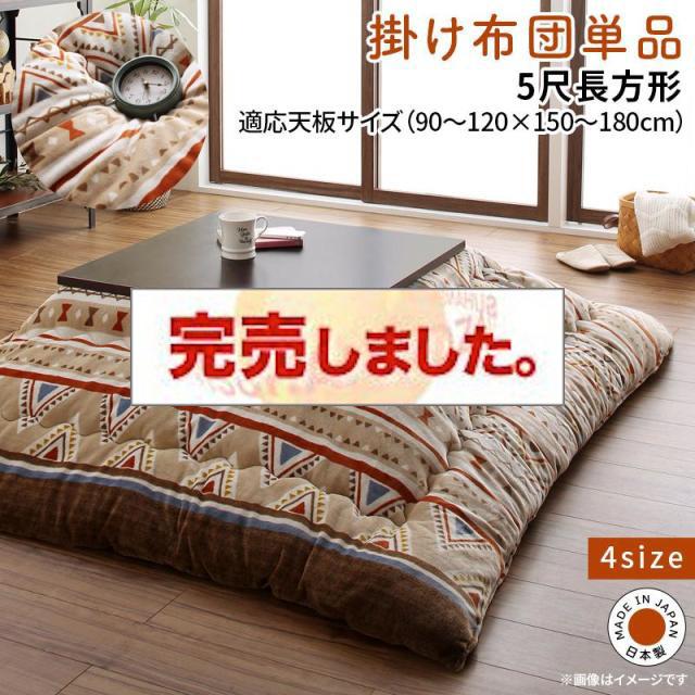 あったか素材のこたつ布団【Kalmai】カルマイ こたつ用掛け布団単品 5尺長方形(90×150cm)天板対応