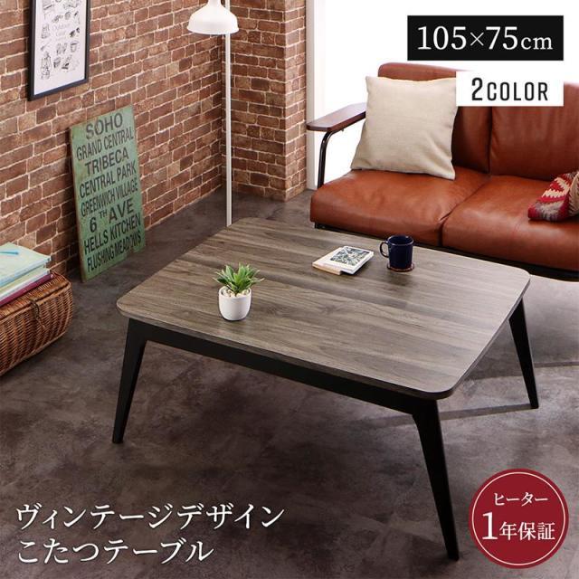 レトロデザイン こたつテーブル【Vintree】ヴィントリー 長方形(75×105cm)