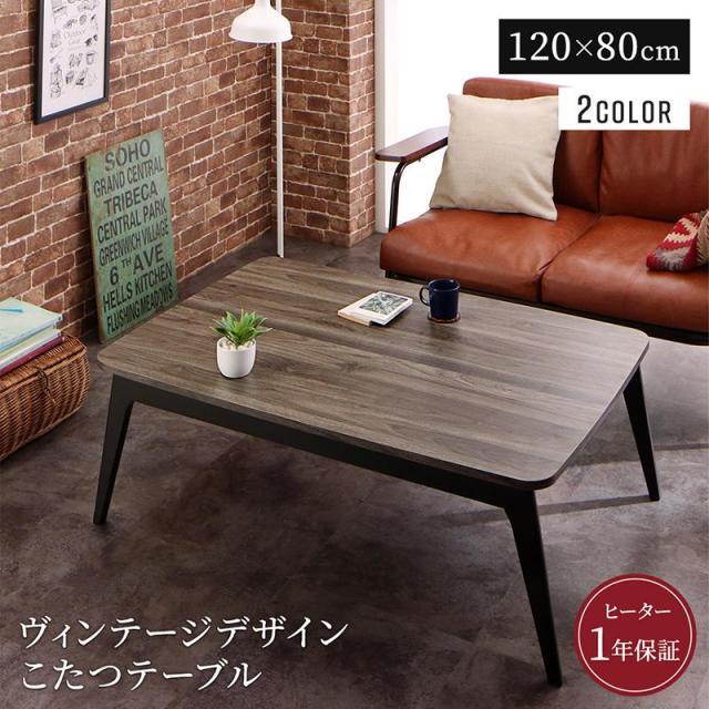 レトロデザイン こたつテーブル【Vintree】ヴィントリー 長方形(80×120cm)