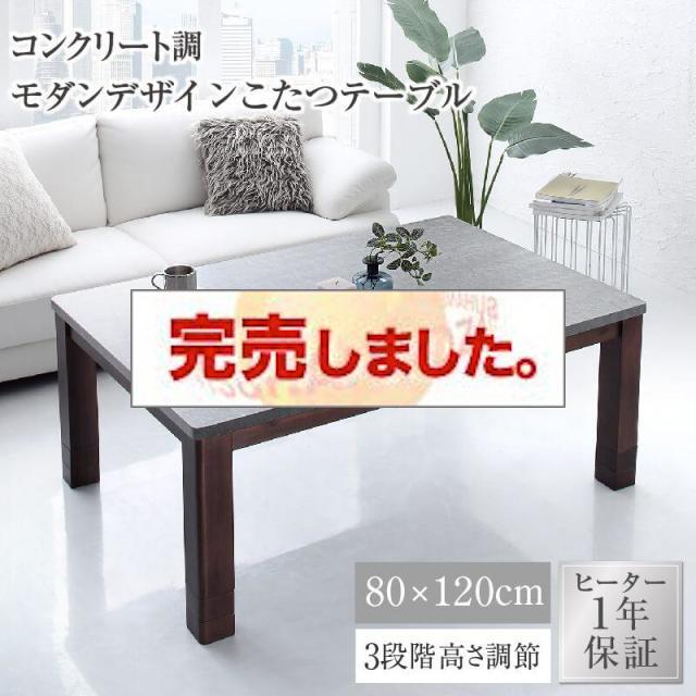 コンクリート調デザイン こたつテーブル【Mortarete】モルタリート 長方形(80×120cm)