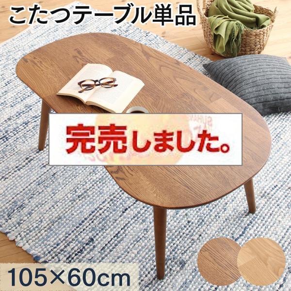 変形こたつ【Laus】ラウス こたつテーブル 楕円形(60×105cm)
