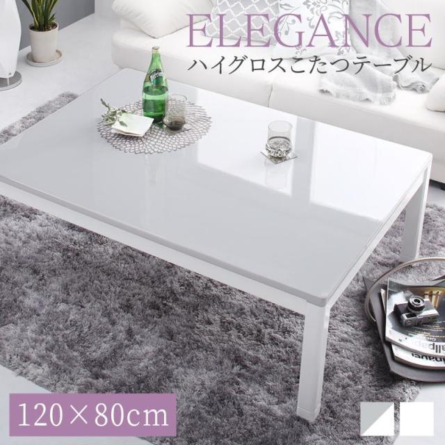 鏡面こたつテーブル【MONOLIGHT】モノライト 長方形(80×120cm)