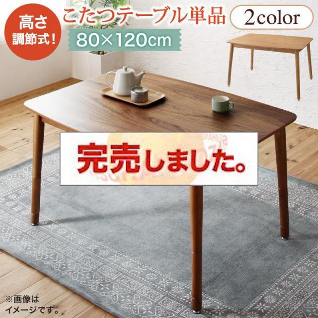 高さ調節こたつ【Luterio FK】ルテリオ エフケー こたつテーブル 4尺長方形(80×120cm)