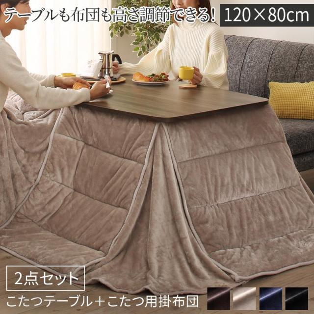 高さ調節 こたつ【Sinope FK】シノーペ エフケー こたつ2点セット(テーブル+掛布団) 4尺長方形(80×120cm)