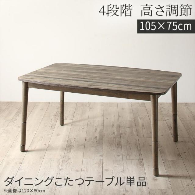 高さ調節 こたつ【Sinope FK】シノーペ エフケー こたつテーブル 長方形(75×105cm)