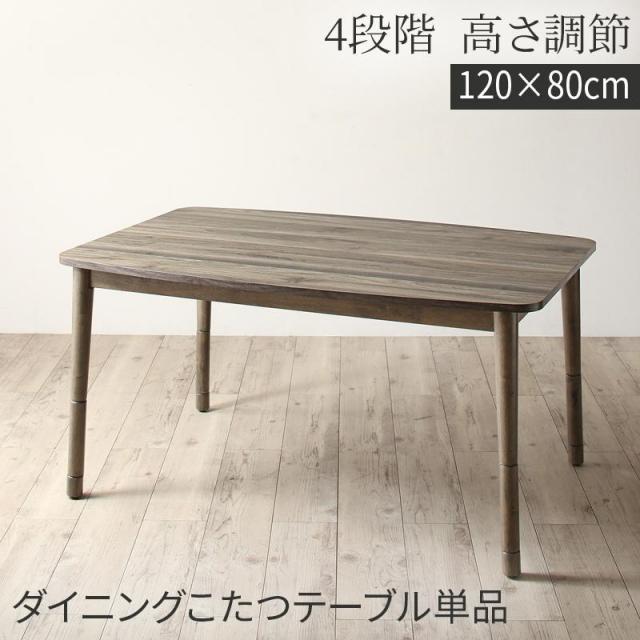 高さ調節 こたつ【Sinope FK】シノーペ エフケー こたつテーブル 4尺長方形(80×120cm)