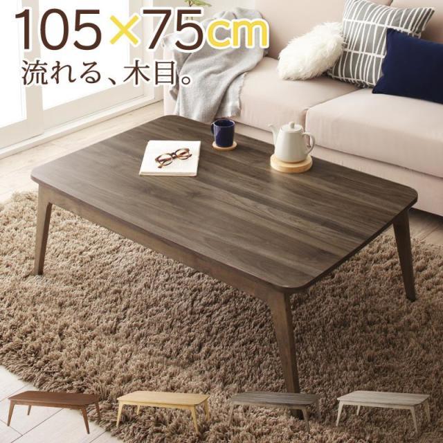木目で選べるこたつテーブル【Anitta】アニッタ 長方形(75×105cm)