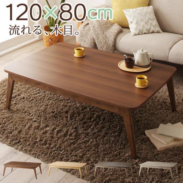 木目で選べるこたつテーブル【Anitta】アニッタ 4尺長方形(80×120cm)