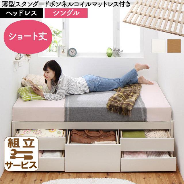 ショート丈日本製すのこチェストベッド【Shocoto】ショコット 薄型スタンダードボンネルマットレス付 ヘッドレス シングル