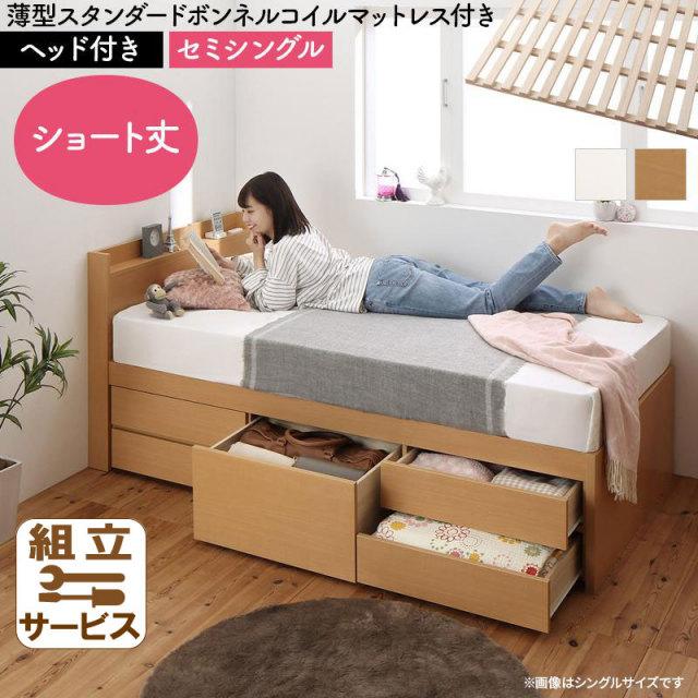ショート丈日本製すのこチェストベッド【Shocoto】ショコット 薄型スタンダードボンネルマットレス付 ヘッド付き セミシングル