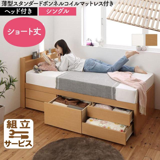 ショート丈日本製すのこチェストベッド【Shocoto】ショコット 薄型スタンダードボンネルマットレス付 ヘッド付き シングル