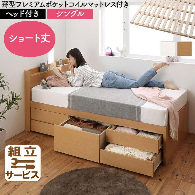 ショート丈日本製すのこチェストベッド【Shocoto】ショコット 薄型プレミアムポケットマットレス付 ヘッド付き シングル