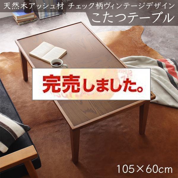 天然木アッシュ材 チェック柄ヴィンテージデザインこたつテーブル Gerd ゲルト 長方形(60×105cm)