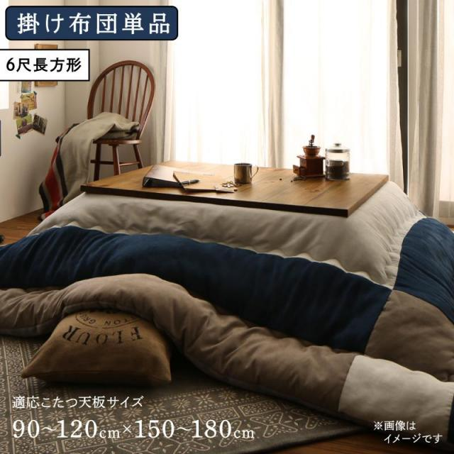 スウェード調 こたつ布団【iconiv】イコニヴ こたつ用掛け布団 6尺長方形(90×180cm)天板対応