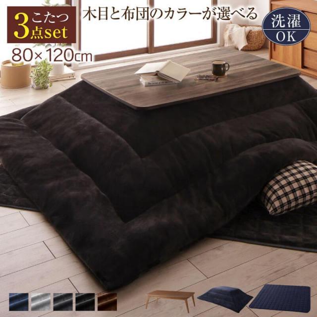 選べるデザインこたつ【Anitta FK】アニッタ エフケー こたつ3点セット 4尺長方形(80×120cm)