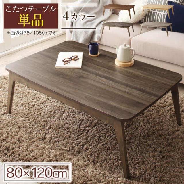 選べるデザインこたつ【Anitta FK】アニッタ エフケー こたつテーブル 4尺長方形(80×120cm)